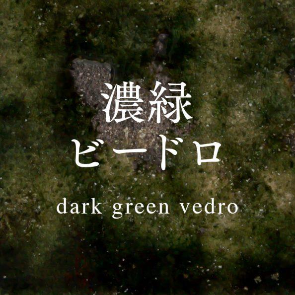 濃緑ビードロ