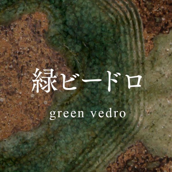 緑ビードロ